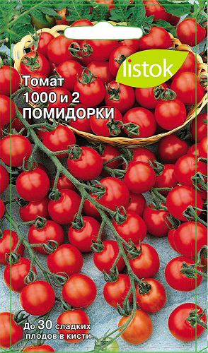 1000 и 2 помидорки